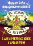 День ракетных войск и артиллерии:3