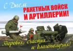 День ракетных войск и артиллерии:4