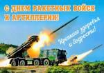 День ракетных войск и артиллерии:5