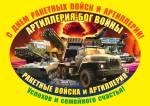 День ракетных войск и артиллерии:6