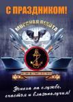 День морской пехоты России:6