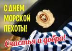День морской пехоты России:7