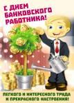День банковского работника:3