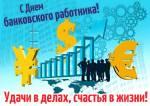 День банковского работника:5