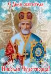 День Святого Николая:0