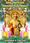 День Святого Николая:1