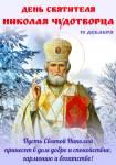 День Святого Николая:2