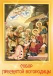 Собор Пресвятой Богородицы:2