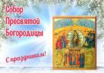 Собор Пресвятой Богородицы:5