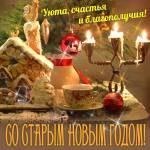 Старый Новый год:27