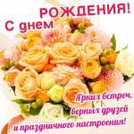С Днем рождения - женские:81