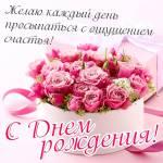 С Днем рождения - женские:98