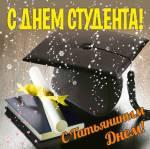 Татьянин день, день студента:23