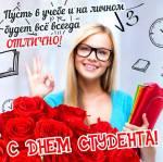 Татьянин день, день студента:25