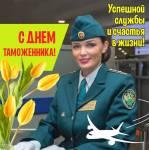 День таможенника России:6