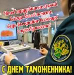 День таможенника России:7