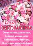 День Святого Валентина:16
