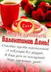 День Святого Валентина:22
