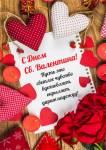 День Святого Валентина:23