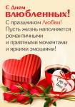 День Святого Валентина:21