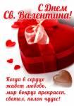 День Святого Валентина:26