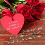 День влюбленных:14
