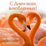 День влюбленных:12