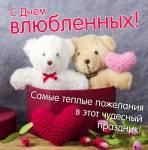 День влюбленных:17