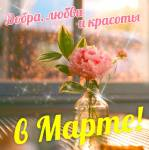 Март:2