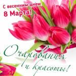 Международный женский день:39