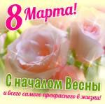 Международный женский день:40