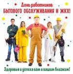 День работников бытового обслуживания и ЖКХ:0