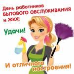 День работников бытового обслуживания и ЖКХ:2