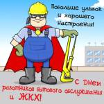 День работников бытового обслуживания и ЖКХ:5