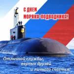 День моряка-подводника:0