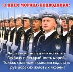 День моряка-подводника:1