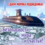 День моряка-подводника:2