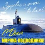 День моряка-подводника:3