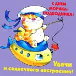 День моряка-подводника:4