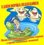 День моряка-подводника:5