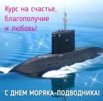 День моряка-подводника:6
