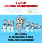 День моряка-подводника:7