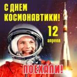 День космонавтики:11