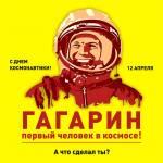 День космонавтики:13