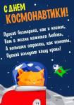 День космонавтики:10