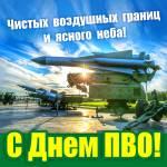 День войск ПВО:0