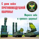 День войск ПВО:1