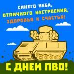 День войск ПВО:2