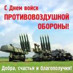 День войск ПВО