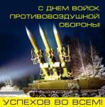 День войск ПВО:5